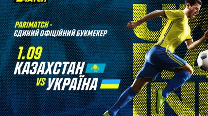 Прогноз на матч Казахстан — Украина. Взять реванш