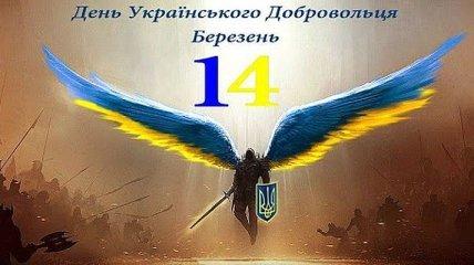 14 марта - в Украине отмечают День добровольца