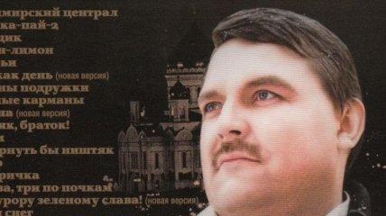 """""""ЦПШ"""" выпустит сериал о Михаиле Круге"""