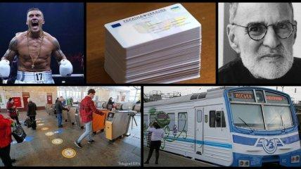 Итоги дня 28 мая: услуга паспорта и кода для 14-летних и частичный запуск электричек в Украине
