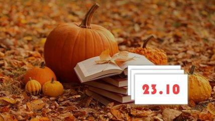 Праздник 23 октября