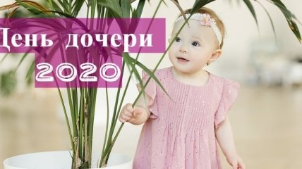 С Днем дочери 2020! Красивые СМС-поздравления и открытки
