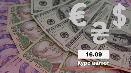 Курс валют в Україні 16 вересня