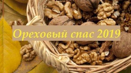Поздравления с Ореховым спасом 2019: стихи и открытки