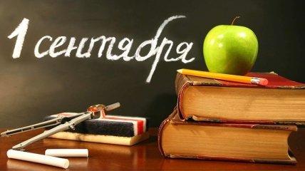Конец каникул - да здравствует День знаний!