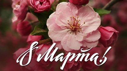 Поздравления с 8 Марта 2019: красивые и романтичные поздравления в стихах