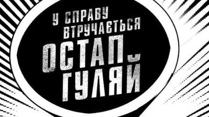 """Опубликован тизер украинской комедии """"В дело вмешивается Остап Гуляй"""" (Видео)"""