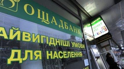 """""""Ощадбанк"""" в 2016 году намерен увеличить число новых отделений"""