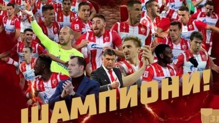 """""""Црвена Звезда"""" стала досрочным чемпионом Сербии по футболу"""