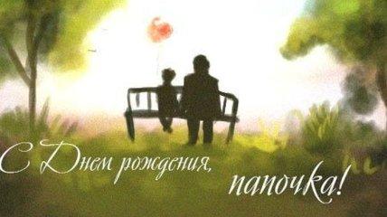 Поздравления с Днем рождения папы: стихи и открытки на 9 февраля
