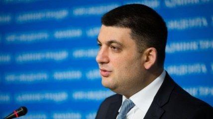 Гройсман: Украинцы смогут участвовать в обсуждении законов