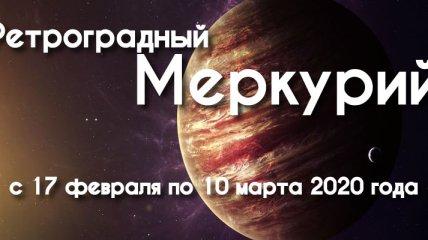17 февраля - начало Ретроградного периода Меркурия