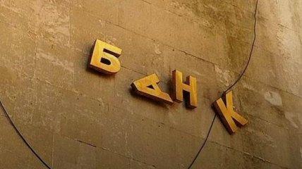 НБУ констатировал распад еще одной банковской группы