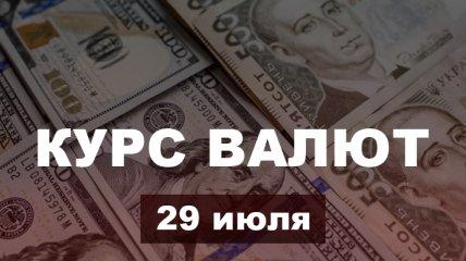 Доллар и евро снова просели: курс валют в Украине на 29 июля