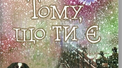 """Книга Дари Корний """"Тому, що ти є"""""""