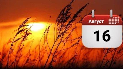 Какой праздник 16 августа: народные приметы и запреты
