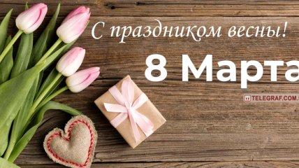 Красивые поздравления с 8 Марта: открытки и картинки