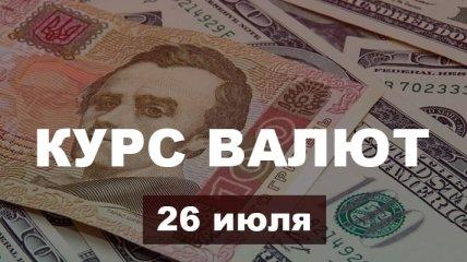 Доллар и евро продолжают падать в цене: курс валют в Украине на 26 июля