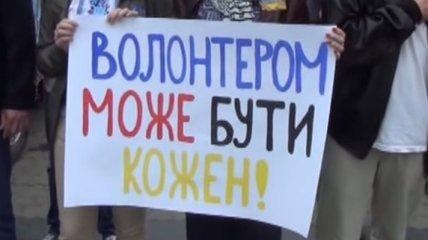 Во Львове создали Флаг единства волонтеров Украины