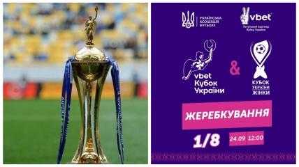 Жеребьевка Кубка Украины