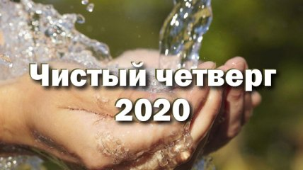 Короткие СМС поздравления с Чистым четвергом 2020