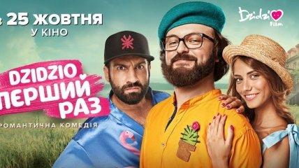 Кинопремьеры недели: в украинский прокат выйдут семь новых фильмов (Видео)
