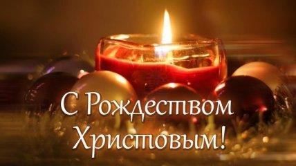 Оригинальные поздравления с Рождеством Христовым для родных и близких