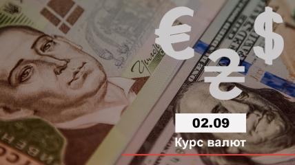 Курс валют в Украине 02.09.2021