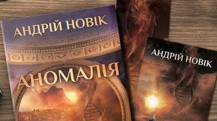 """Книга Андрея Новика """"Аномалия"""""""