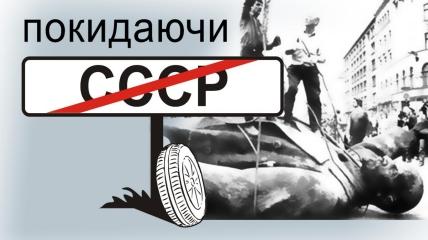 """Многие украинцы понимают, что """"совок"""" — это отстой"""