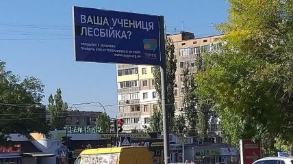 Николаевским учителям предлагают корректней относится к сексуальной ориентации своих учеников