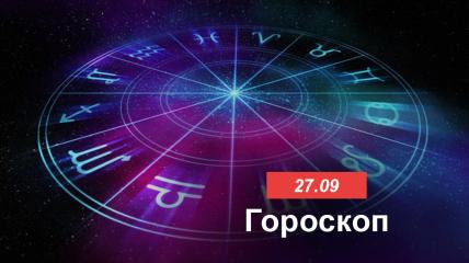 Гороскоп на 27 сентября 2021