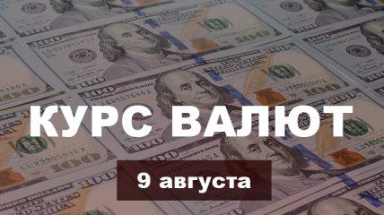 """Гривна сильно """"подросла"""" за выходные: курс валют на 9 августа"""