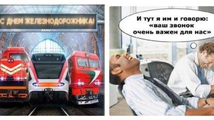 С Днем железнодорожников и работников техподдержки! Приколы в картинках, мемы к праздникам
