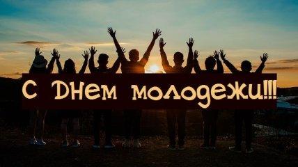 С Днем молодежи: короткие поздравления с праздником