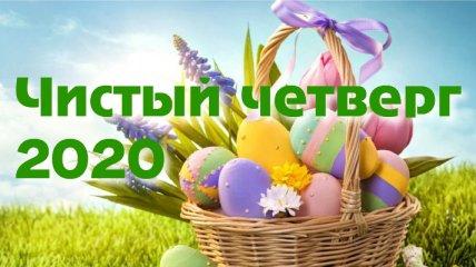 Чистый четверг 2020: красивые поздравления родным и близким в стихах