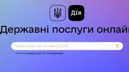 """170 тисяч користувачів додатку """"Дія"""" подали заявки на е-посвідчення"""