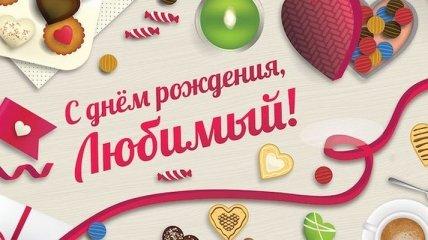 Поздравления с днем рождения мужу на 1 марта: стихи и открытки