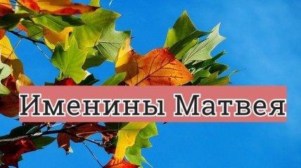 Именины (День Ангела) Матвея: значение имени и поздравления