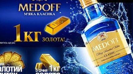 Производителю украинской водки запретили разыгрывать золото