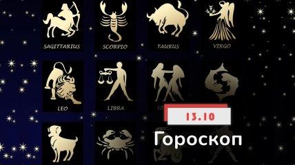 Гороскоп на 13 октября 2021 год