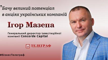 """Гендиректор Concorde Capital Ігор Мазепа: """"Українці мають гроші і бажання інвестувати, але у них немає робочих інструментів"""""""