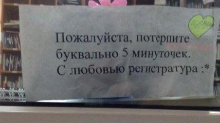 Уморительные объявления от медработников