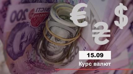 Курс валют на 15.09.2021