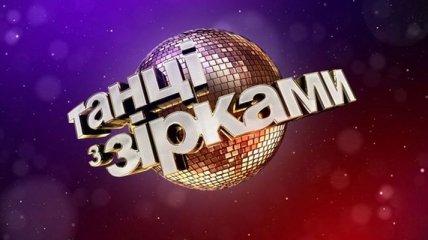 Танцы со звездами 2018: как участники готовятся к первому эфиру танцевального шоу