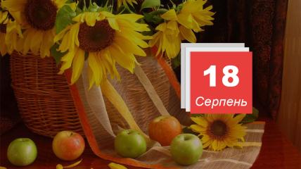 Яке свято 18 серпня: народні прикмети і заборони