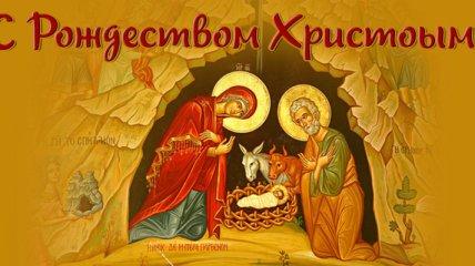 7 января, православные отмечают Рождество Христово