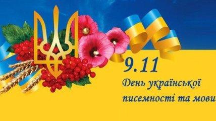 Сегодня отмечают День украинской письменности и языка