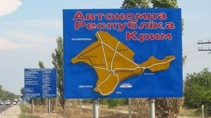 Украинцев предупредили об опасности поездок в Крым