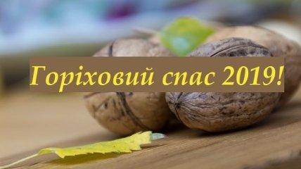 Поздравления с Ореховым спасом 2019 на украинском языке в стихах и прозе